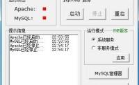 如何在本地搭建wordpress网站(图文教程)