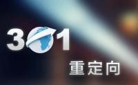 西平seo建站:301重定向的作用有哪些?