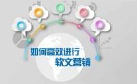 泌阳SEO培训:软文营销推广技巧分享篇