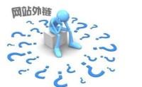 说说郑州seo博客发了多少外链?