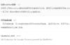 SEO人员常用的3款浏览器插件