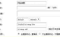 织梦dedecms制作网站xml地图最简单的方法