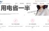 织梦DEDE格力空调售后维修网站模板(自适应)