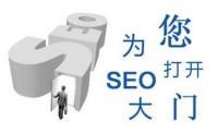 新手SEO做网站优化一定要注意这些细节的处理!