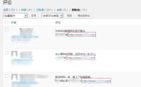 河南seo博客公告:不要再做这样的垃圾评论外链了!!