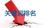河南SEO教大家一个新站快速获得排名方法(已测试)
