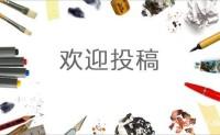 郑州seo博客征稿:投稿领取现金红包啦!