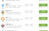 「SEO快速排名软件」免费快速排名软件大全!
