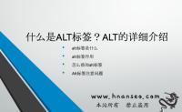 怎么添加ALT标签?alt标签的作用详细介绍