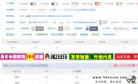 郑州SEO实战:新站一个月网站优化到权重2案例