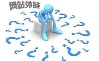 什么是高质量外链?判定高质量外链的标准