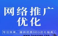 南阳SEO外包_南阳网站优化_南阳SEO关键词快速排名