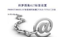 织梦图集ALT标签设置:productimagelist标签调用标题[field:title/]方法