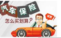 大家财险机动车辆保险怎么样?