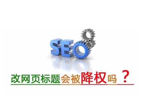 修改网站标题对网站SEO排名有影响吗