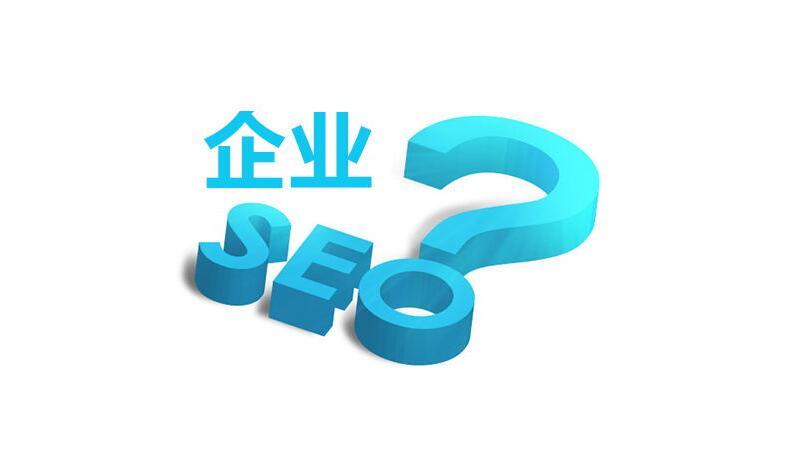企业网站优化怎么提升网站排名