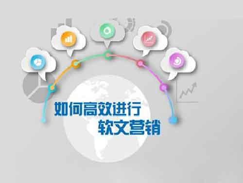 SEO软文营销推广技巧分享篇
