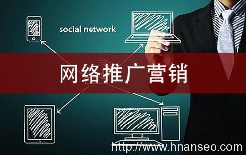 中小企业如何做好网络营销推广