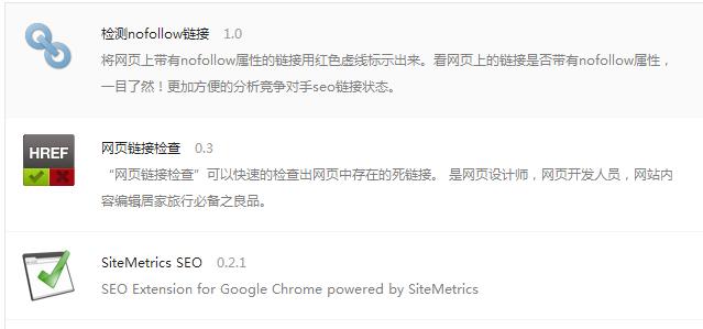 郑州SEO人员常用的3款浏览器插件