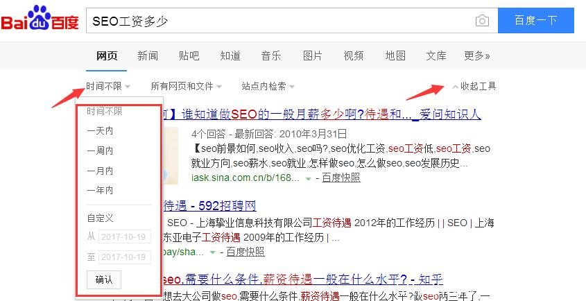 百度搜索怎么搜索最新发布的信息内容