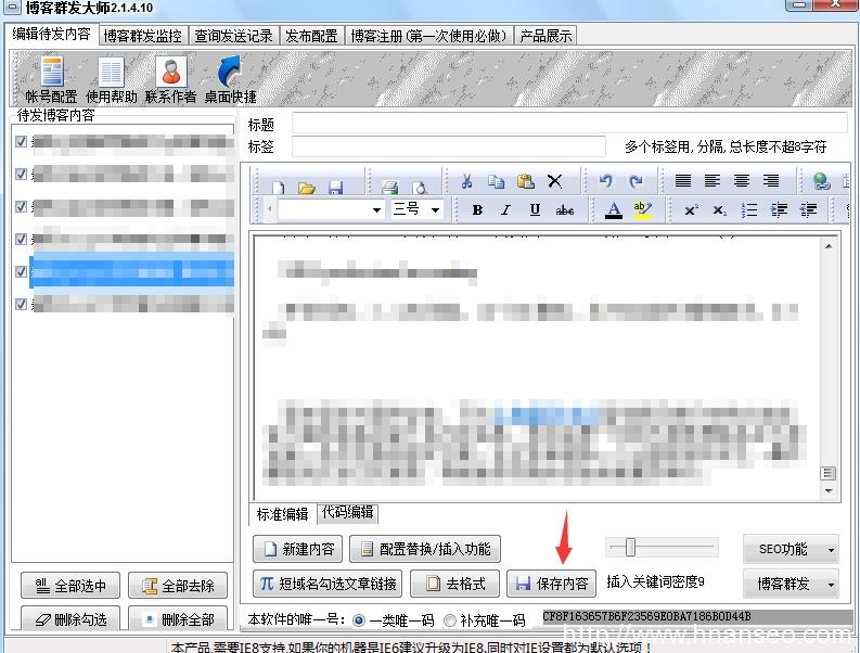 郑州SEO分享:新浪博客群发软件