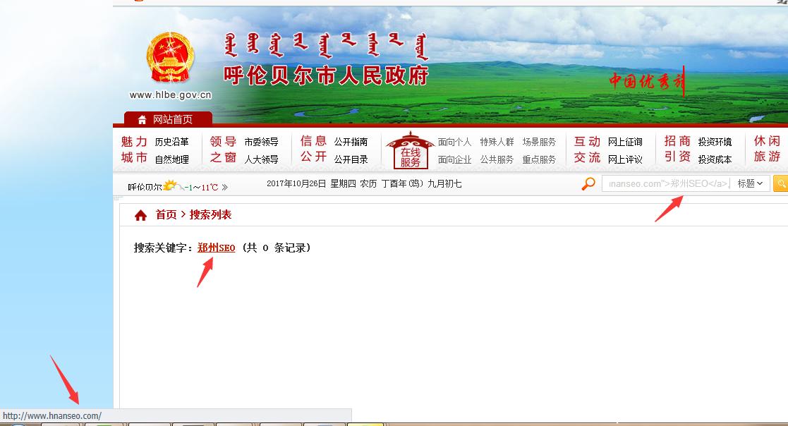 利用高权重政府网站发布锚文本虚拟外链技术