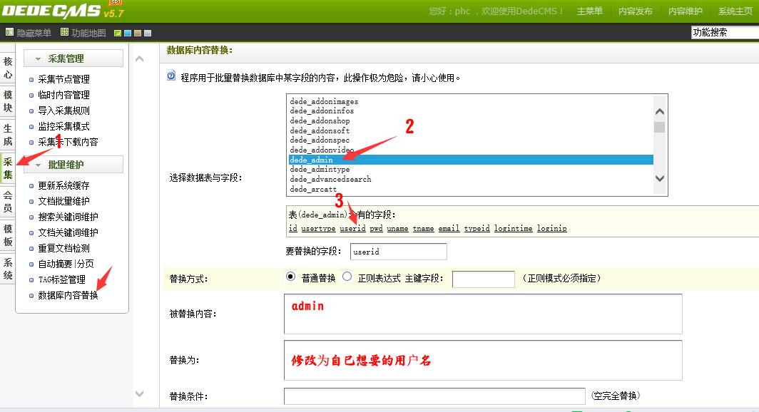 织梦dedecms如何修改默认管理员用户名admin