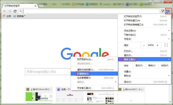 谷歌浏览器插件安装方法