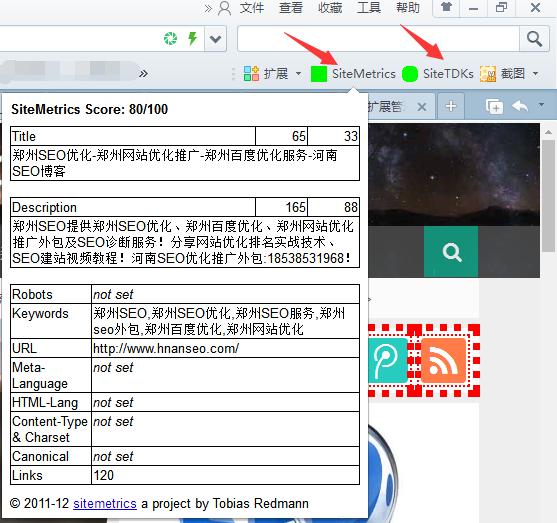 两个查看网页TDK标签浏览器插件