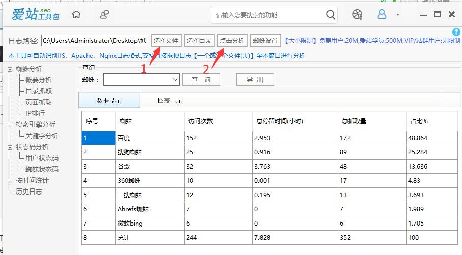 网站日志分析工具爱站工具包使用方法