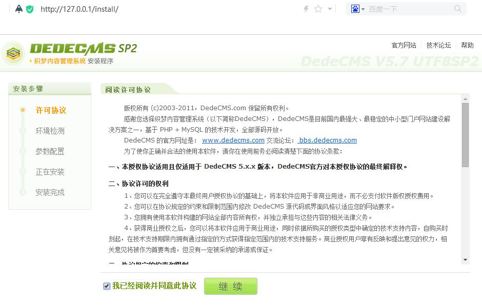 安装当地织梦dedecms网站打点系统