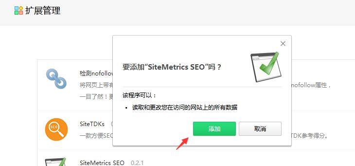 查看网页TDK标签浏览器插件安装方法