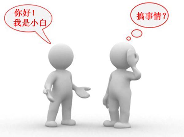 给新手学习SEO的几点建议及思路方法