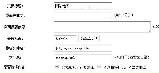 织梦dedecms制作网站xml地图最简单的方法: