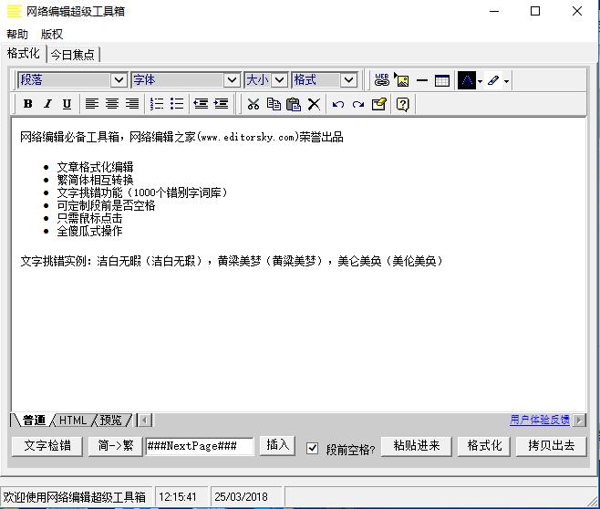 2、文字排版工具:网络编辑超级工具箱