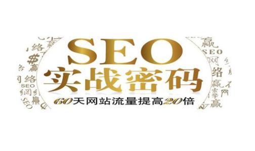 SEO每日一贴:Zac老师SEO培训VIP教程