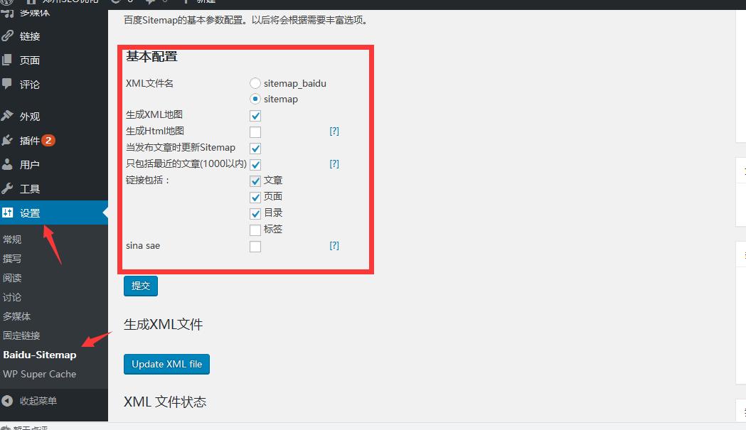 百度xmlsitemap生成器安装及使用教程: