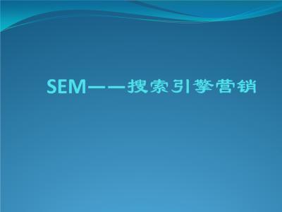 郑州SEO分享:SEM网络营销全攻略视频教程免费下载