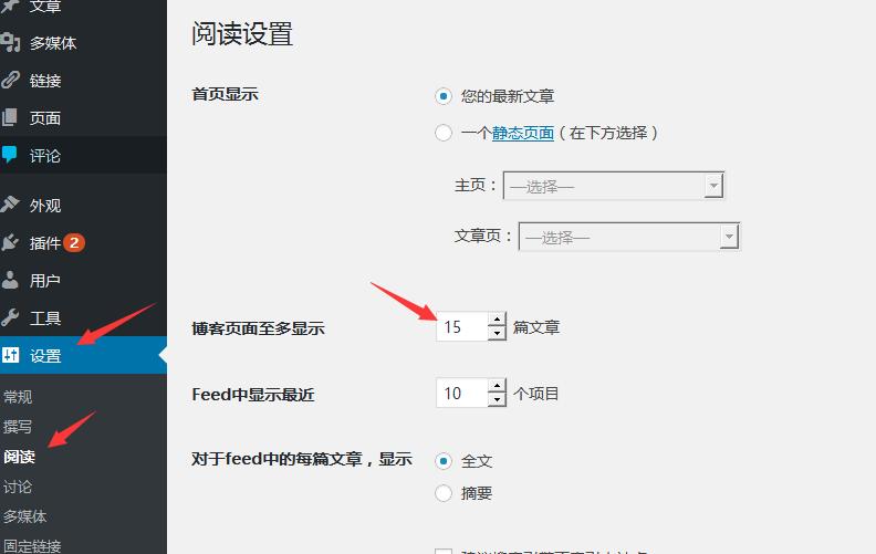 怎么修改wordpress首页及栏目页调用显示的文章数量?