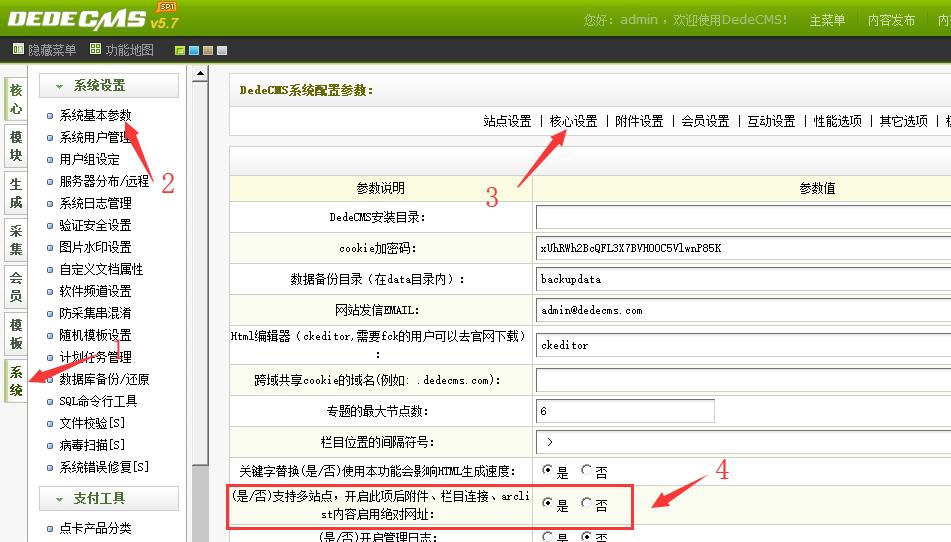 怎么把织梦网站的相关链接地址设置成绝对链接地址?