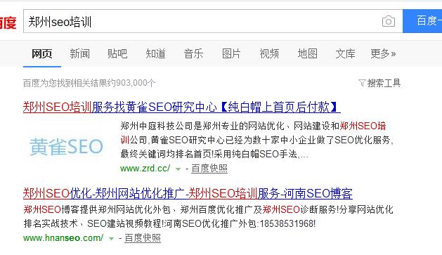 关键词郑州SEO培训硬是被别人给刷起来了!下面是截图: