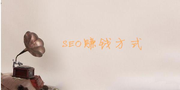 郑州学习SEO的看过来-seo学习+赚钱两不误!
