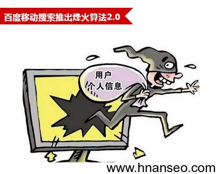 百度推出烽火计划2.0:永久封禁盗取、劫持页面保护用户隐私!