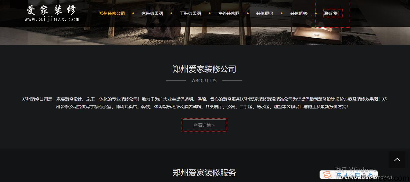 郑州爱家装修公司网站首页部分截图: