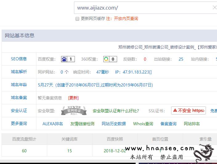 装修行业网站建设案例:郑州爱家装修公司