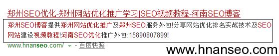 description在搜索引擎结果中显示的效果