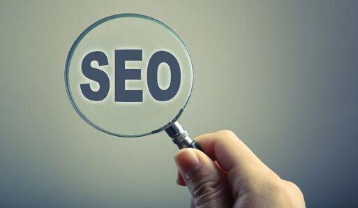 什么是搜索引擎优化的关键?