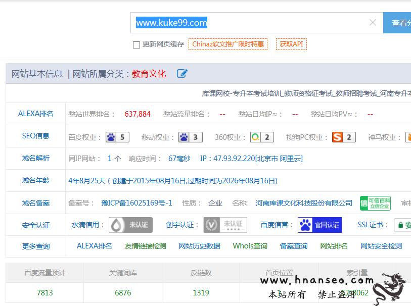 郑州教育行业网站优化案例:3个月权4