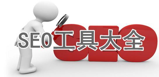 「SEO常用工具」SEO优化常用工具大全