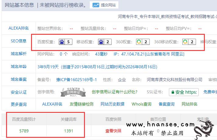 郑州教育行业网站优化案例